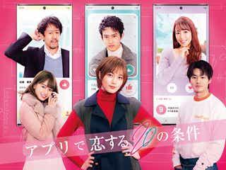 本田翼、主演ドラマ決定 杉野遥亮・山本舞香らとマッチングアプリで新しい恋<アプリで恋する20の条件>