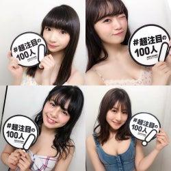 NGT48中井りから、美バストちらりオフショットが話題<AKB48世界選抜総選挙「超注目の100人」>