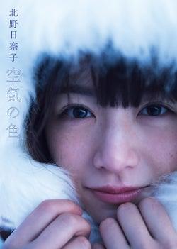 北野日奈子写真集「空気の色」セブンネット限定版表紙(画像提供:幻冬舎)