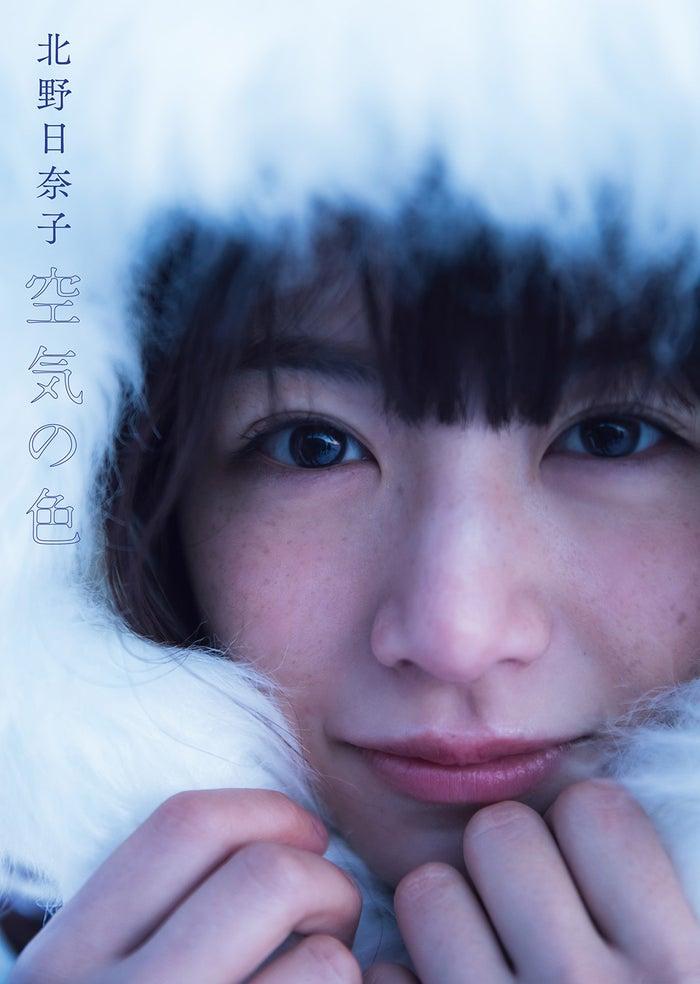 北野日奈子・写真集「空気の色」セブンネット限定版表紙(画像提供:幻冬舎)