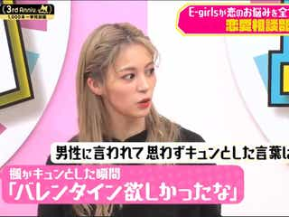E-girls楓、過去の恋愛エピソード告白「キュンとした」