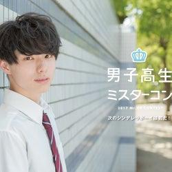 日本一のイケメン高校生を決める「男子高生ミスターコン」今年も開催決定!エントリーがスタート