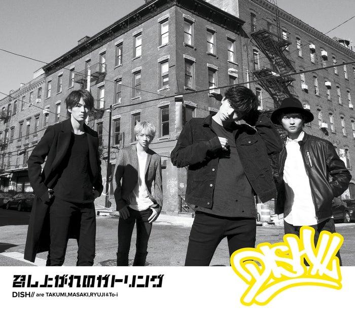 DISH//「召し上がれのガトリング」【初回生産限定盤B】(12月14日発売)