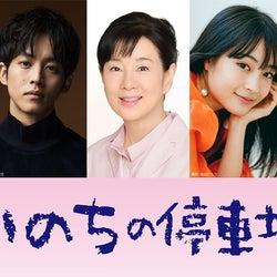吉永小百合・松坂桃李・広瀬すず、映画「いのちの停車場」出演者発表