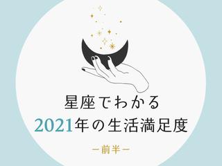 【最新版】星座でわかる!2021年の生活満足度~前半~