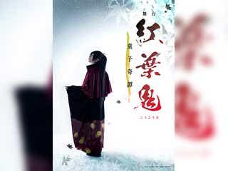 舞台「紅葉鬼」続編が2021年1月上演 陳内将、梅津瑞樹、小坂涼太郎ら出演