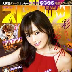 『週刊ビッグコミックスピリッツ』第48号 表紙:山本彩(C)小学館・週刊ビッグコミックスピリッツ
