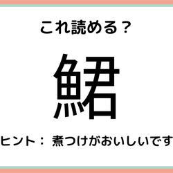「鮶」って何て読むっけ…?読めたらスゴイ!《難読漢字》魚編
