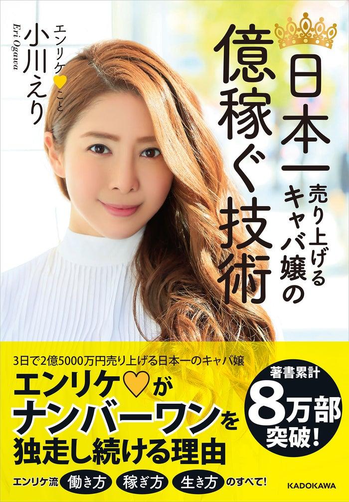 小川えり「日本一売り上げるキャバ嬢の億稼ぐ技術」(3月4日発売 KADOKAWA)