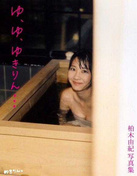 柏木由紀2nd写真集「ゆ、ゆ、ゆきりん・・・」(集英社、4月19日発売)