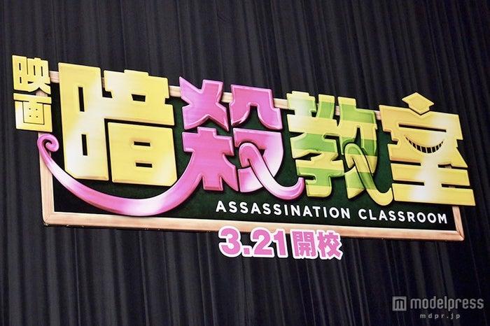 山田涼介初主演映画「暗殺教室」(3月21日公開) (C)モデルプレス