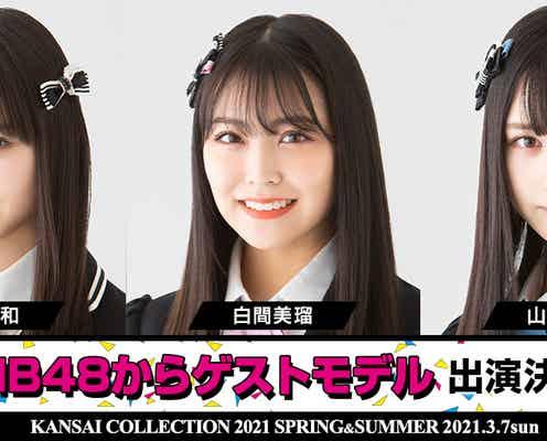 NMB48白間美瑠・梅山恋和・山本望叶「関コレ2021S/S」出演決定 第2弾出演者発表