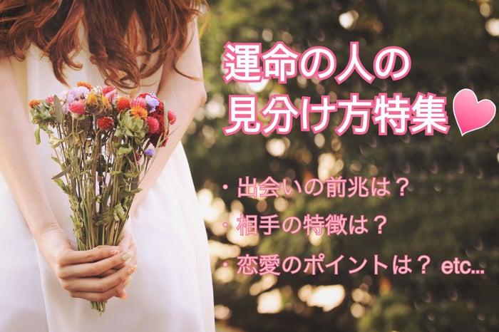 「運命の人」の見分け方|出会いの前兆・相手の特徴・恋愛のポイントetc…/photo by GIRLY DROP
