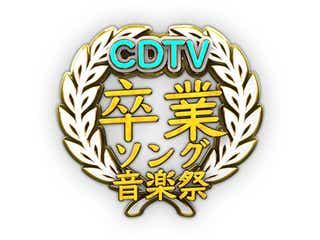 「CDTV」卒業ソング音楽祭の放送決定 リトグリが卒業生と大合唱