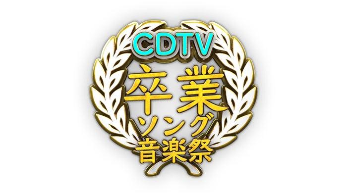 cdtv 卒業 ソング 音楽 祭 2020