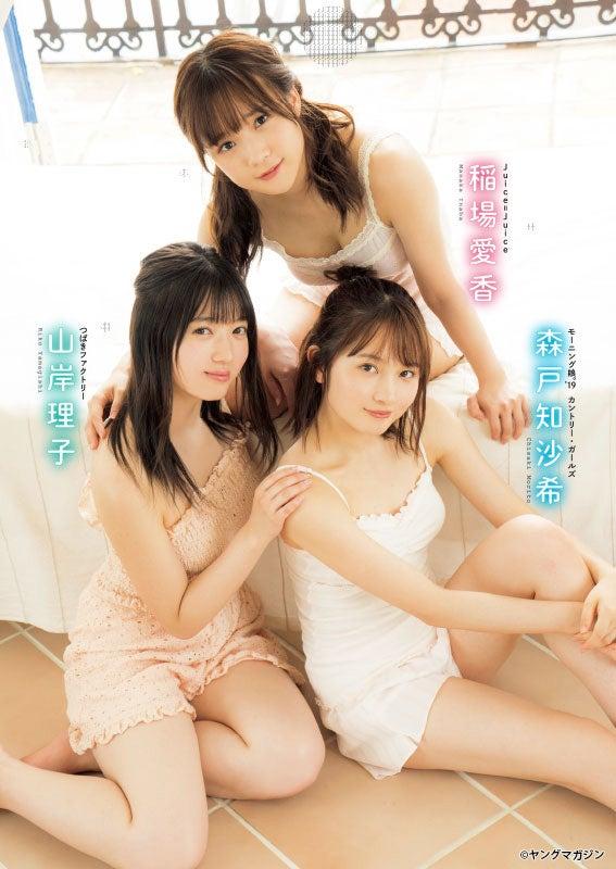 (左から)山岸理子、稲場愛香、森戸知沙希(C)カノウリョウマ/ヤングマガジン