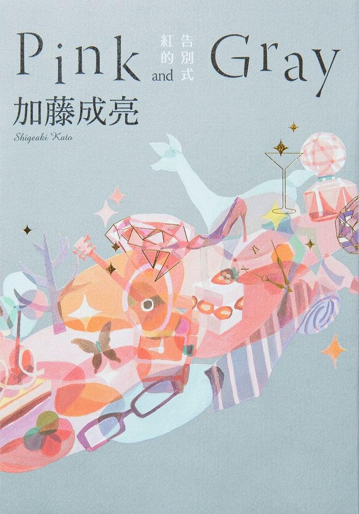 加藤シゲアキ「ピンクとグレー」の翻訳版「紅的告別式Pink and Gray」(提供画像)