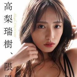 女子大生グラドル・高梨瑞樹、超SEXY衣装で念願「週プレ」グラビア