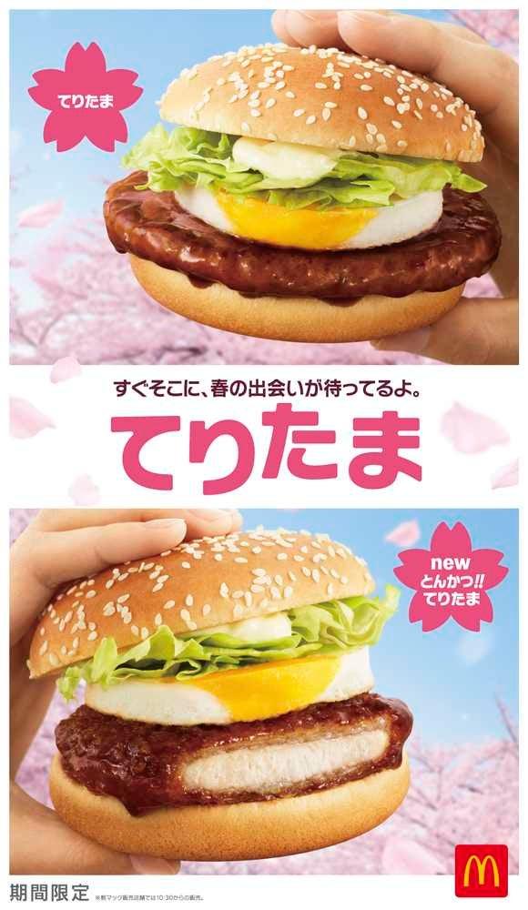 てりたま、とんかつ!!てりたま/画像提供:日本マクドナルド