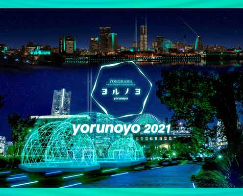 """夜の横浜でアートイルミネーション「ヨルノヨ」""""巡る""""テーマの光と音のプログラム"""