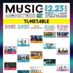 『MUSIC MONSTERS -2020 winter-』、タイムテーブルを発表