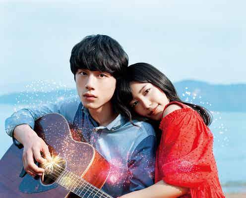 miwa&坂口健太郎、密着胸キュンショット解禁 感涙必須のラブストーリー展開