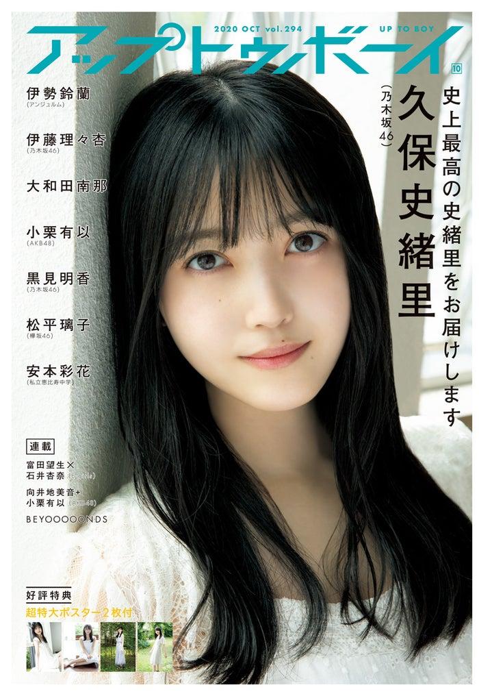 『アップトゥボーイVol.294』表紙:久保史緒里(提供画像)