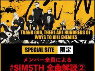 SiM、ニューアルバムのメンバー全員による楽曲解説第二弾を特設サイトで公開