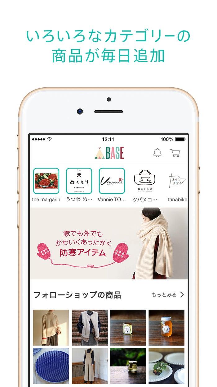 おしゃれ女子の神アプリ「BASE」