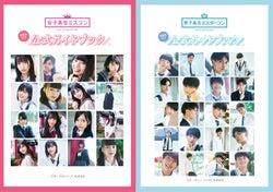 女子高生ミスコン&男子高生ミスターコン オフィシャルガイドブック(提供写真)
