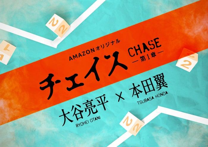 ドラマ『チェイス 第1章』(提供写真)