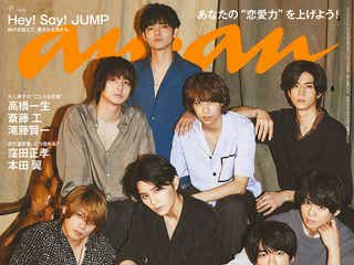 "Hey! Say! JUMP「anan」表紙で""雄っぽさ""&色気たっぷり 恋愛観も明かす"