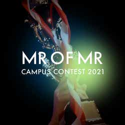 「MR OF MR CAMPUS CONTEST 2021」(提供写真)