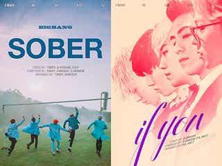 BIGBANG、各国話題の曲が日本上陸決定