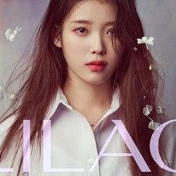 IU、5thフルアルバム「LILAC」3月25日に発売決定