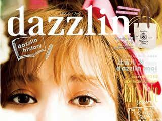 藤井リナがカバーガールに登場、人気ブランド初のオフィシャルブック