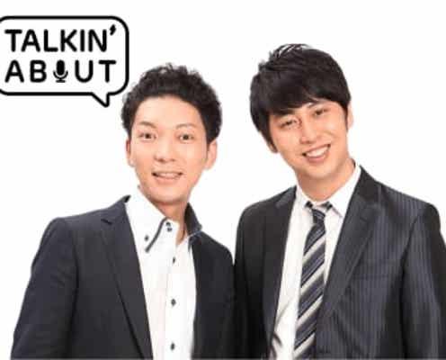 ニューヨークがMCを担当! 音楽トーク番組『TALKIN' ABOUT』10月も豪華ゲストを迎えて生配信!