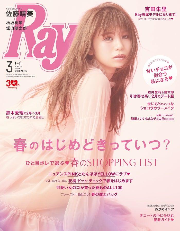 「Ray」3月号(主婦の友社、2018年1月23日発売)表紙:佐藤晴美(提供写真)