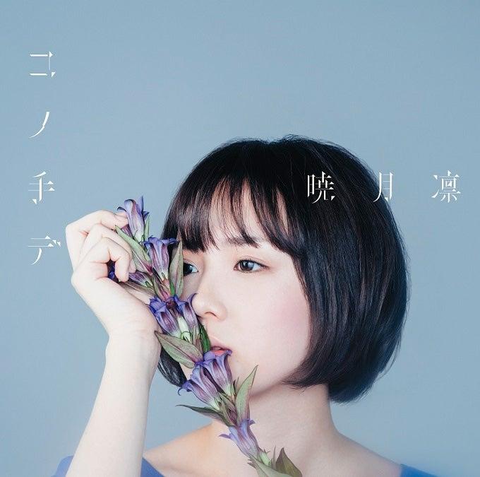 暁月凛「コノ手デ」(2月15日発売)通常盤ジャケット(提供写真)