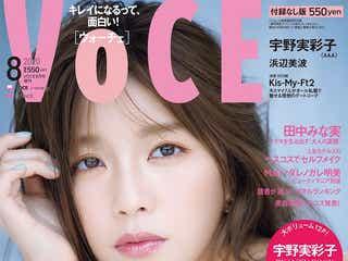 AAA宇野実彩子、女性ファッション4誌の表紙ジャックが話題「宇野ちゃんの表紙祭りだ」