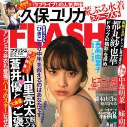 都丸紗也華『FLASH』6月11日発売号表紙 (C)光文社/週刊FLASH