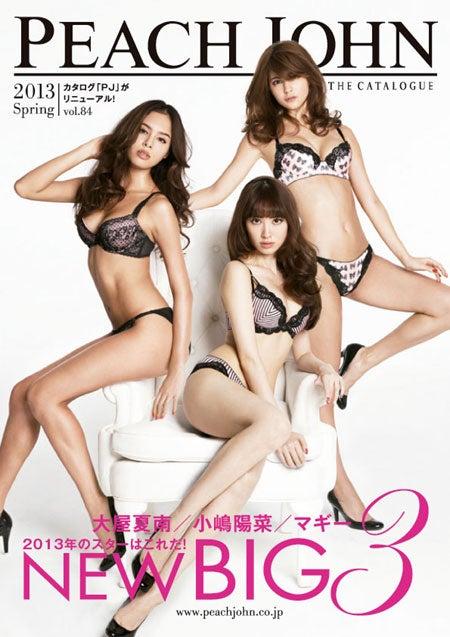カタログ「PEACH JOHN」(無料/2月20日発行)表紙左から:大屋夏南、小嶋陽菜、マギー