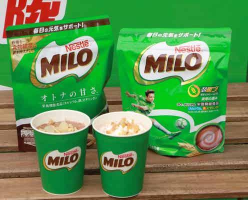 """ミロは""""オトナ女子""""の飲み物だった!? 美味しく健康なアレンジも"""