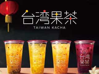 """ミスド「台湾果茶」""""振って飲む""""フルーツティシリーズ4種登場"""