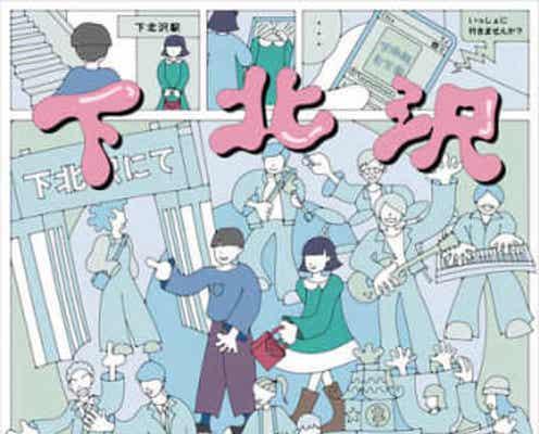 『下北沢にて'21』の第3弾出演アーティストとしてWienners、クリトリック・リス、トリプルファイヤーらを発表