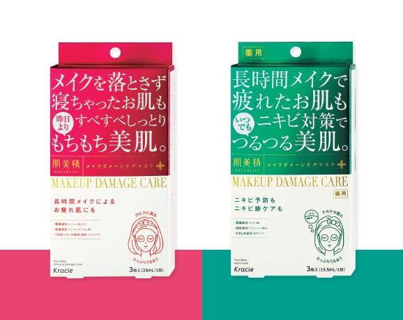 (左から)ビューティーケアマスク(保湿)、ビューティーケアマスク(ニキビ)[医薬部外品]