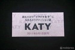 「KATY」ステージ/アタックVTR