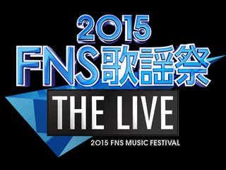 トップアイドルの初披露コラボ!欅坂46はTV初パフォーマンス『2015FNS歌謡祭 THE LIVE』