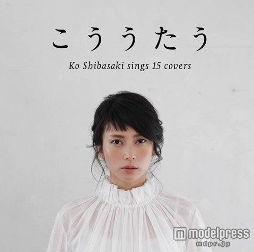 柴咲コウ・カバーアルバム「こううたう」(6月17日発売)通常盤