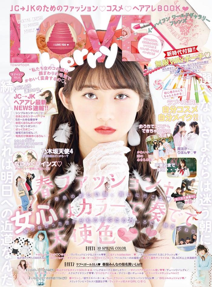 「LOVE berry」vol.6(2017年3月1日発売、徳間書店)表紙:牧野真莉愛(画像提供:徳間書店)